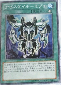 300px-AbyssscaleoftheMizuchi-LTGY-JP-OP