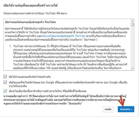 ติด adsense ใน youtube