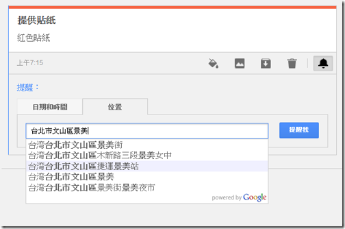 google keep-03