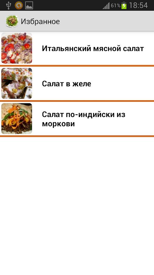 Салаты из мяса и колбасы рецепты с
