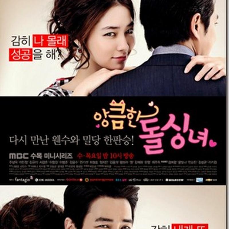 ซีรี่ย์เกาหลี Cunning Single Lady [ซับไทย]