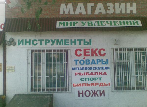 Магазин - Мир Увлечений