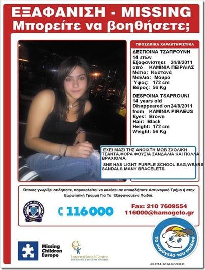 afisa_despoina_tsaprouni_442x603