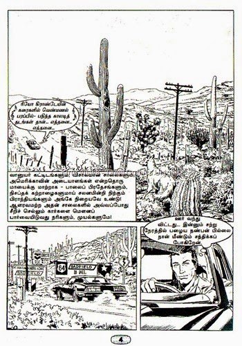 Muthu Comics Issue No 338 Dated March 2015 CID Robin Ethargalin Ellaiyil Page No 04