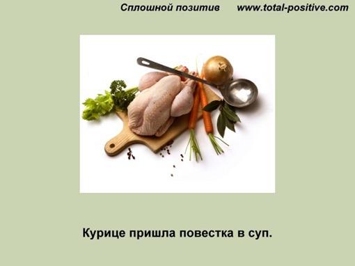 Повестка в суп