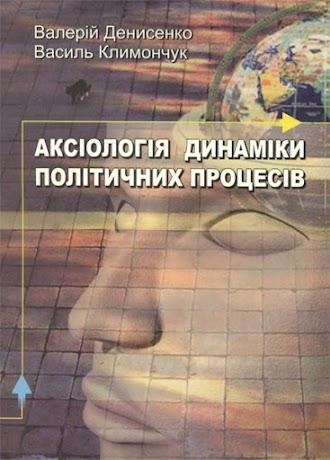 Аксіологія динаміки політичних процесів