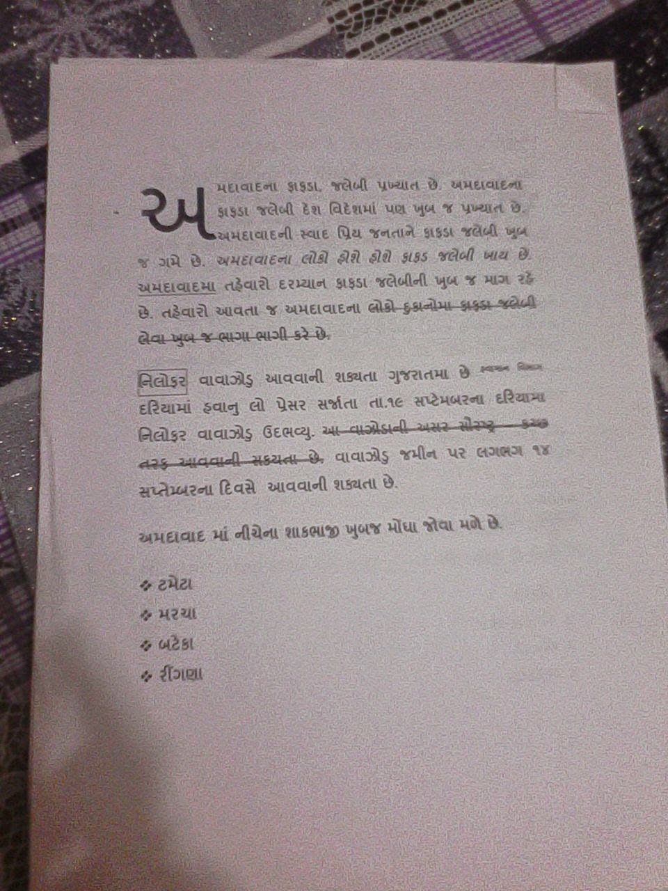 Practice paragraph typing array aras paras badli gtu ccc exam gujarati fakro rh jnpatel09 blogspot com fandeluxe Choice Image