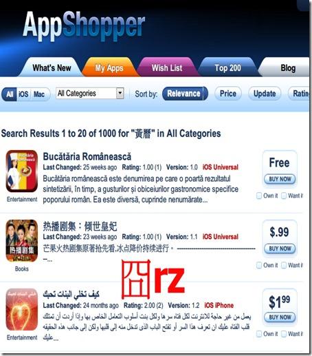 appshopper008