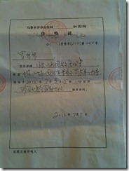 罗琴琴7月3日被传唤通知书