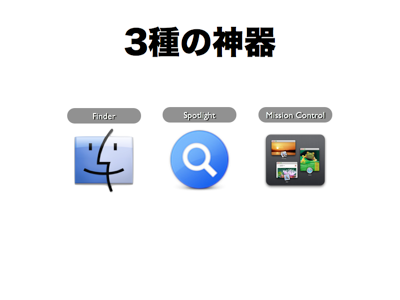 Mac効率化の3種の神器.png