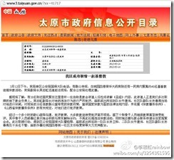 taiyuan-gov