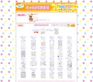 San-Xネット キャラプリ倶楽部 ぬりえ.png