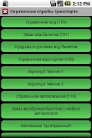 Screenshot of Minsk Useful Calls