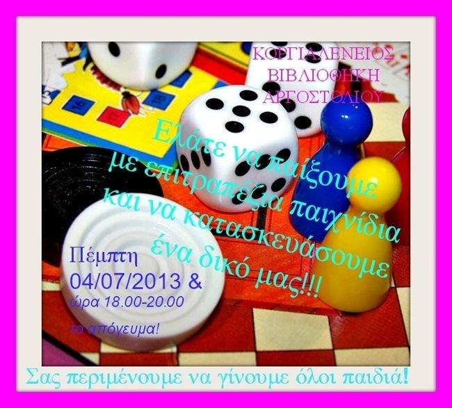 Επιτραπέζια παιχνίδια στην Κοργιαλένειο (4.7.2013)