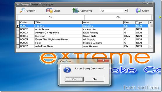 การใช้งานไฟล์ emk