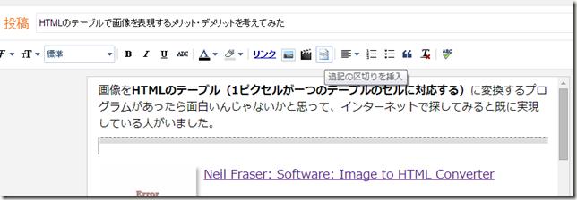投稿に追記の区切りを挿入  投稿に追記の区切りを挿入することで、 メインページでは追記の区切り前までの内容が表示される