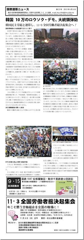 国際連帯ニュースNo.22
