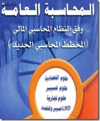 كتاب في المحاسبة العامة علوم اقتصادية التسيير و علوم تجارية