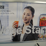 vege start ad in Nagoya, Aiti (Aichi) , Japan