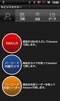Screenshot of せどりスカウター