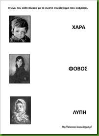 ΡΟΜΑ342