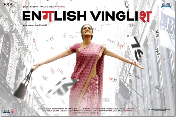 Sridevi English Vinglish First Look Wallpapers