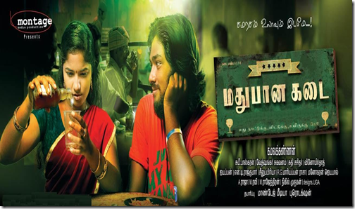 Download Madhubaanakadai MP3 Songs|Download Madhubaanakadai Tamil Movie MP3 Songs