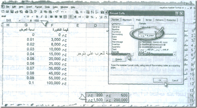 excel_for_accounting-119_03