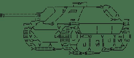 ヘッツァー (戦車)