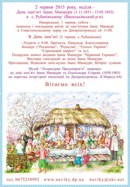 Об_ява-Іван-Манжура-2013_1.jpg