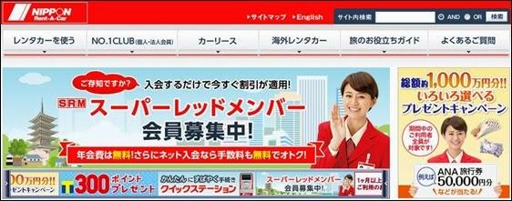 Nippon Rent a Car