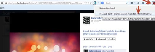 ดาวน์โหลด Facebook video แบบง่ายๆ บน Firefox