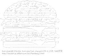 [AA]ハンバーガー