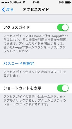 Ios guided access limited secure mode1