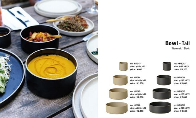 bowl-tall[1]