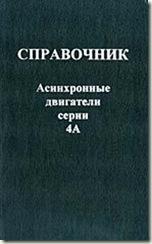Асинхронные двигатели серии 4А. Справочник