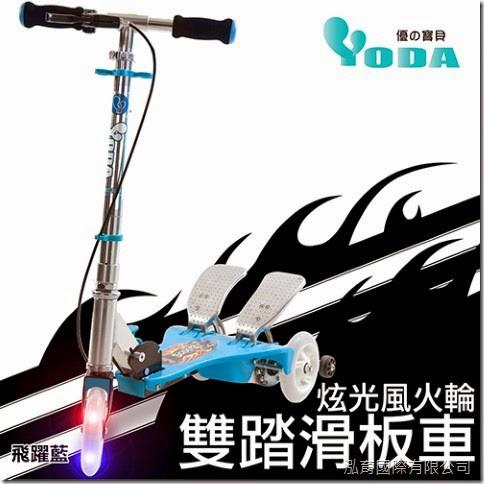 YODA 炫光風火輪雙踏滑板車/飛躍藍