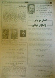 مقال الشعر في يافع
