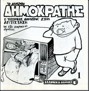 8.2. EX O MIKROS DHMOKRATIS NO1 1976 Nick Liber
