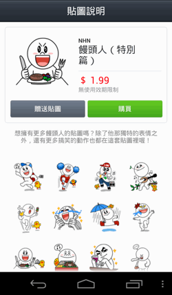 line app-01