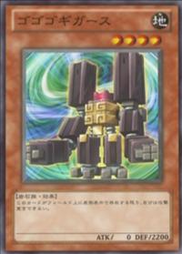 300px-GogogoGigas-JP-Anime-ZX