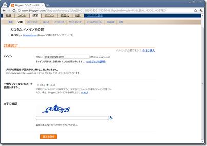 blogger-url-003