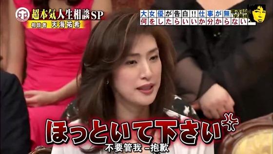 【毒舌抖M字幕組】ホンマでっか TV 天海佑希cut.mp4_20130714_104454.216