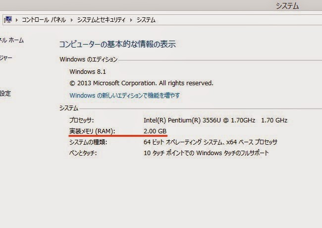 WindowsのRAM確認画面
