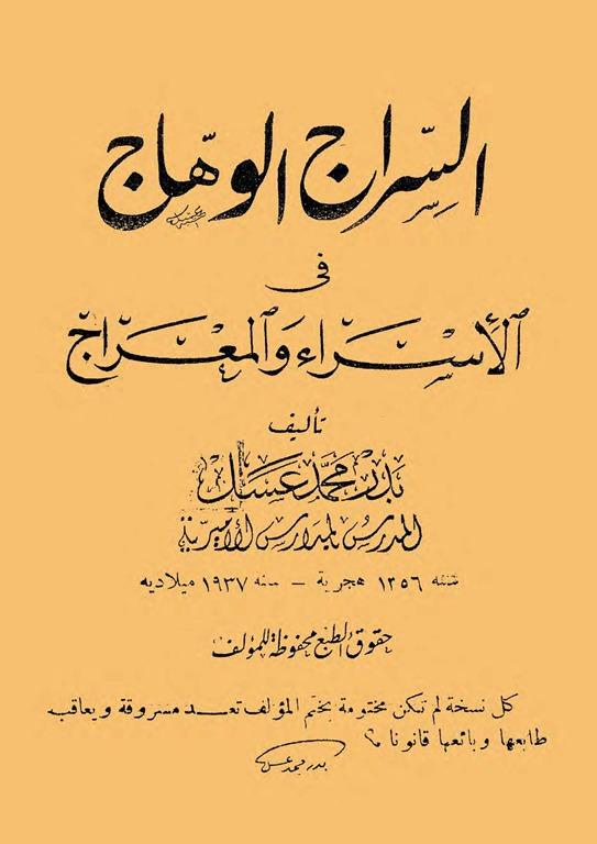 siraj wahaj_mi3rajj2_صفحة_001