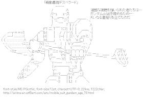[AA]Desperado (Mobile Suit Gundam AGE)