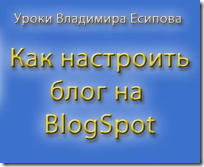 как настроить блог