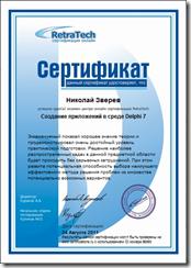 CertificatRetraTech_Delphi7
