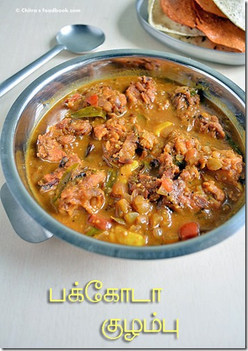30 kuzhambu recipes south indian kuzhambu varieties chitras pakoda kuzhambu forumfinder Choice Image