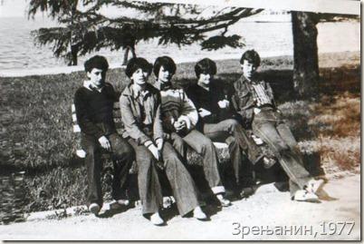 Zrenjanin,1987